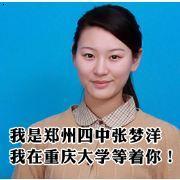 重庆大学 张梦洋/郑州播音/编导培训
