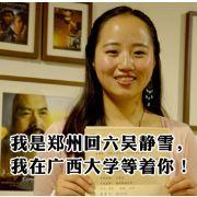 广西大学 吴静雪/郑州播音/编导培训