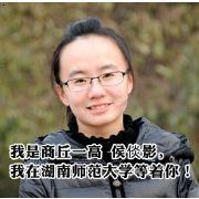 湖南师范大学 侯谈影/郑州播音/编导培训