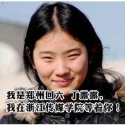 浙江传媒学院 丁露露/郑州播音/编导培训