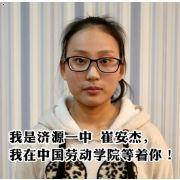 中国劳动关系学院 崔安杰/郑州播音/编导培训