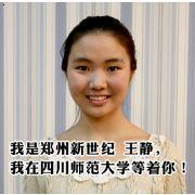 四川师范大学 王静/郑州播音/编导培训
