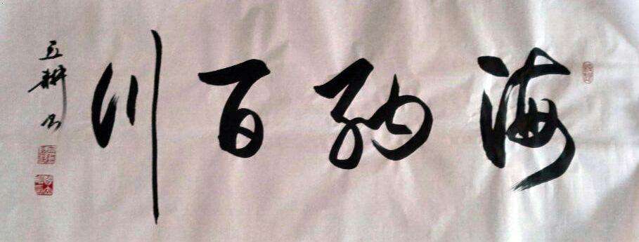 阎立耕书法中国书法家协会北京分会会员中国图片