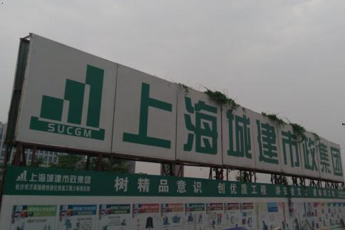 上海城建市政浏阳河桥快速化改造工程项目—
