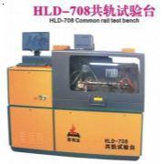 HLD-708共轨试验台