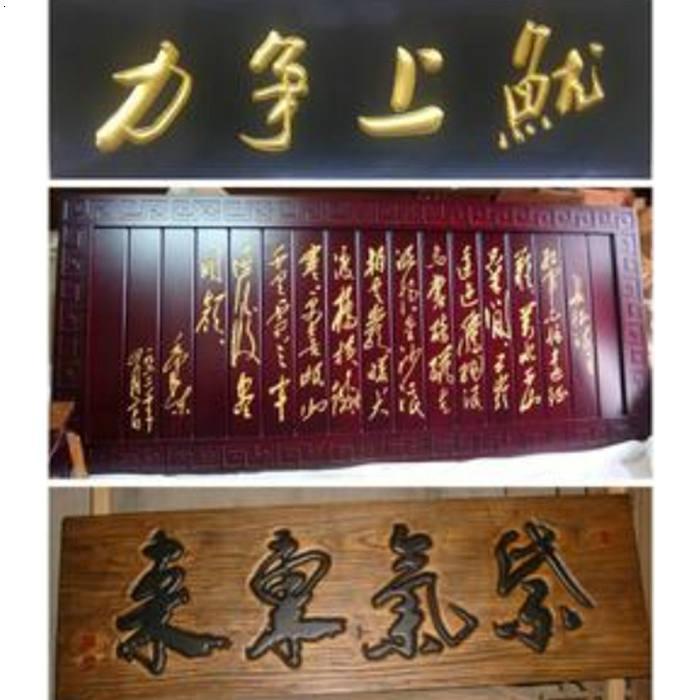 普回木雕仿古牌匾刻字复古招牌牌匾设计专业