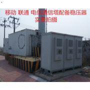 移动 联通 电信天线塔控制柜专用高效稳压器 单相10KVA 220V高灵敏度稳压器  案例  万泰稳压器生产厂家