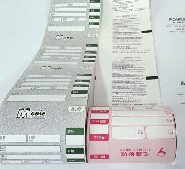 银行ATM卷纸