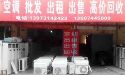 二手空调回收|1360744