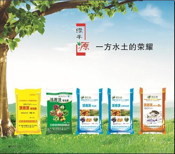 绿丰源有机肥