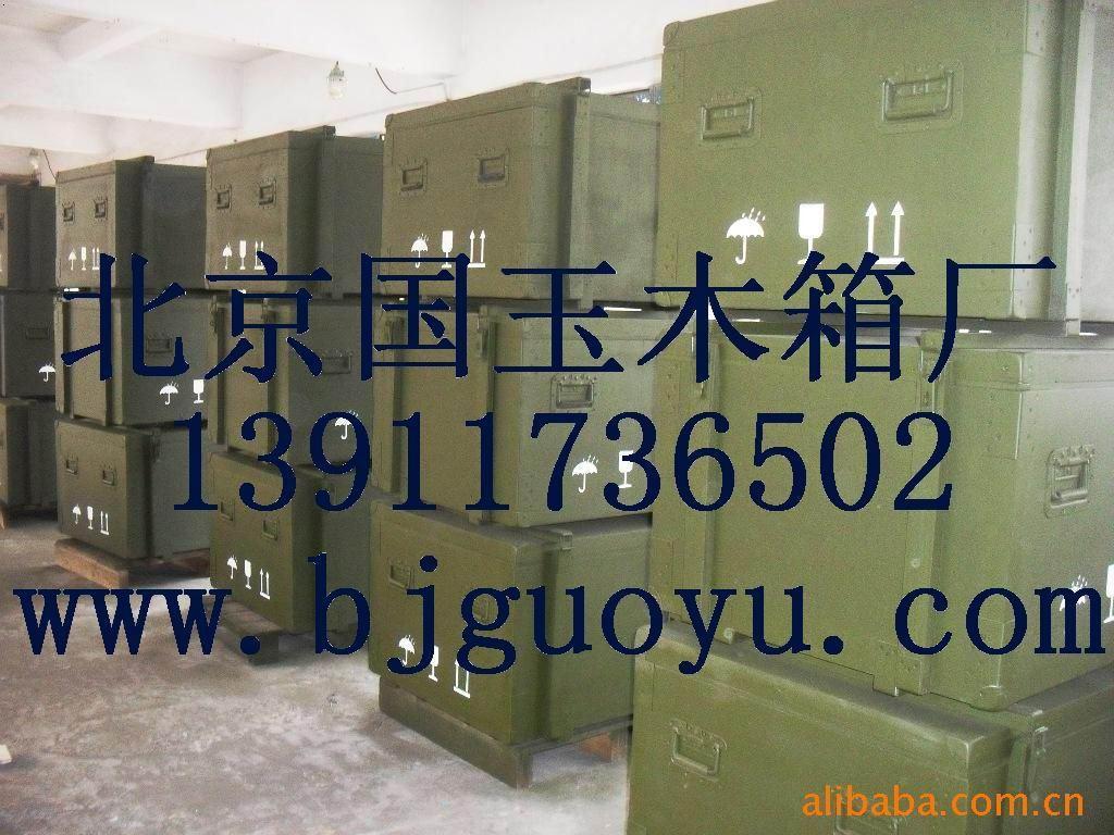 北京顺义军用木箱包装