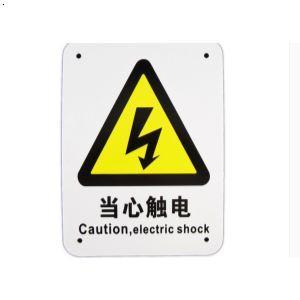 博尔杰中英文有电危险当心触电小心触电标识牌警示牌提示用电安全