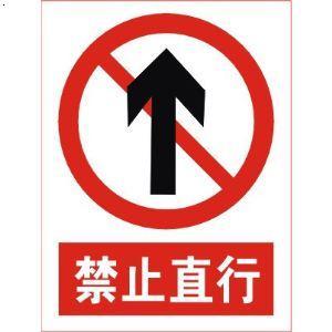 禁止直行标志牌