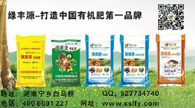 绿丰源专用配方肥