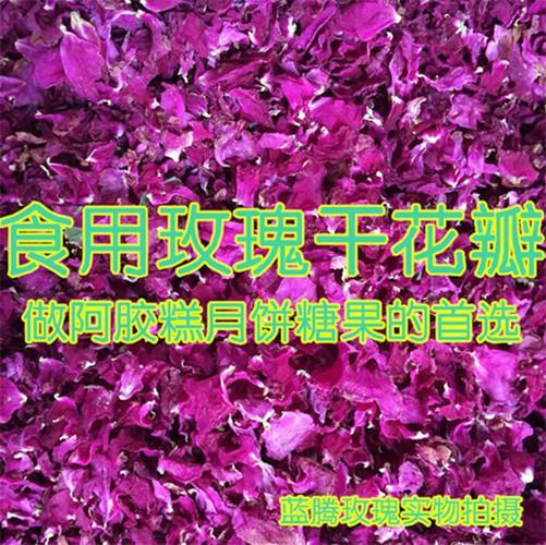 玫瑰花瓣|玫瑰花茶|玫