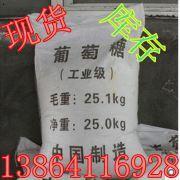 济南工业级葡萄糖价格 济南工业级葡萄糖厂家 济南工业级葡萄糖多少钱一吨?