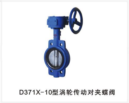D371X-10涡轮传动对夹