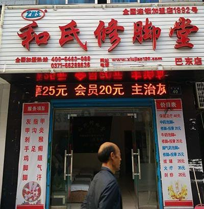 湖北巴东修脚加盟店