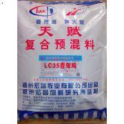 宏昌LC35青年鸡预混料 鸡饲料中的精品饲料