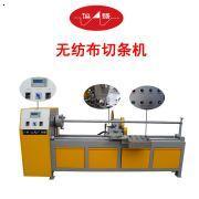 广州仙锯半自动无纺布切条机|专业定制切条设备