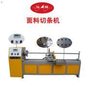 广州仙锯半自动面料切条机|面料切割机|切条哪里好