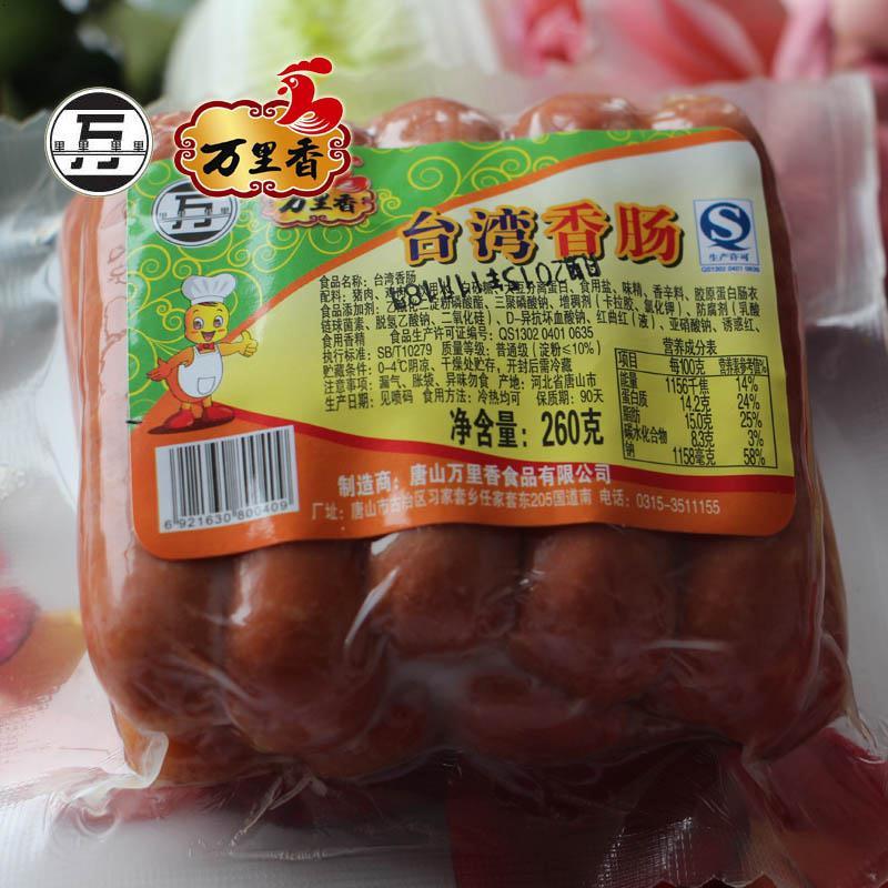 万里香台湾香肠