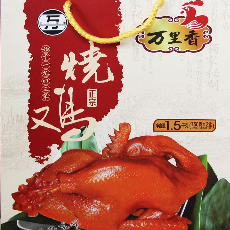 烧鸡礼盒-馈赠佳品