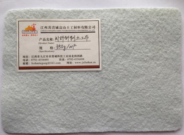 涤纶短纤针刺土工布