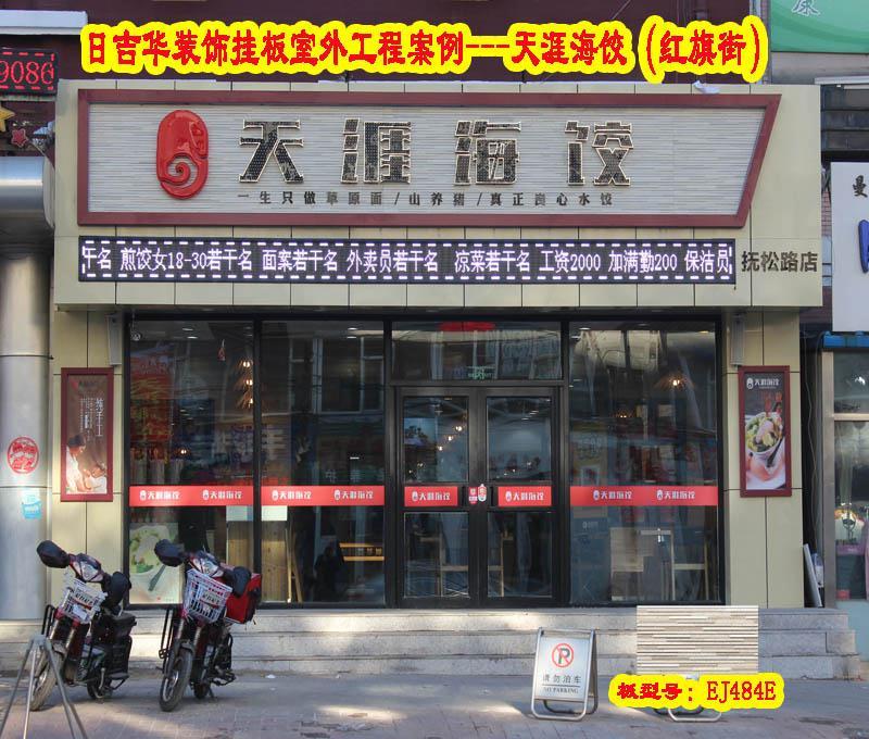 产品名称:天涯海饺-长春市红旗街