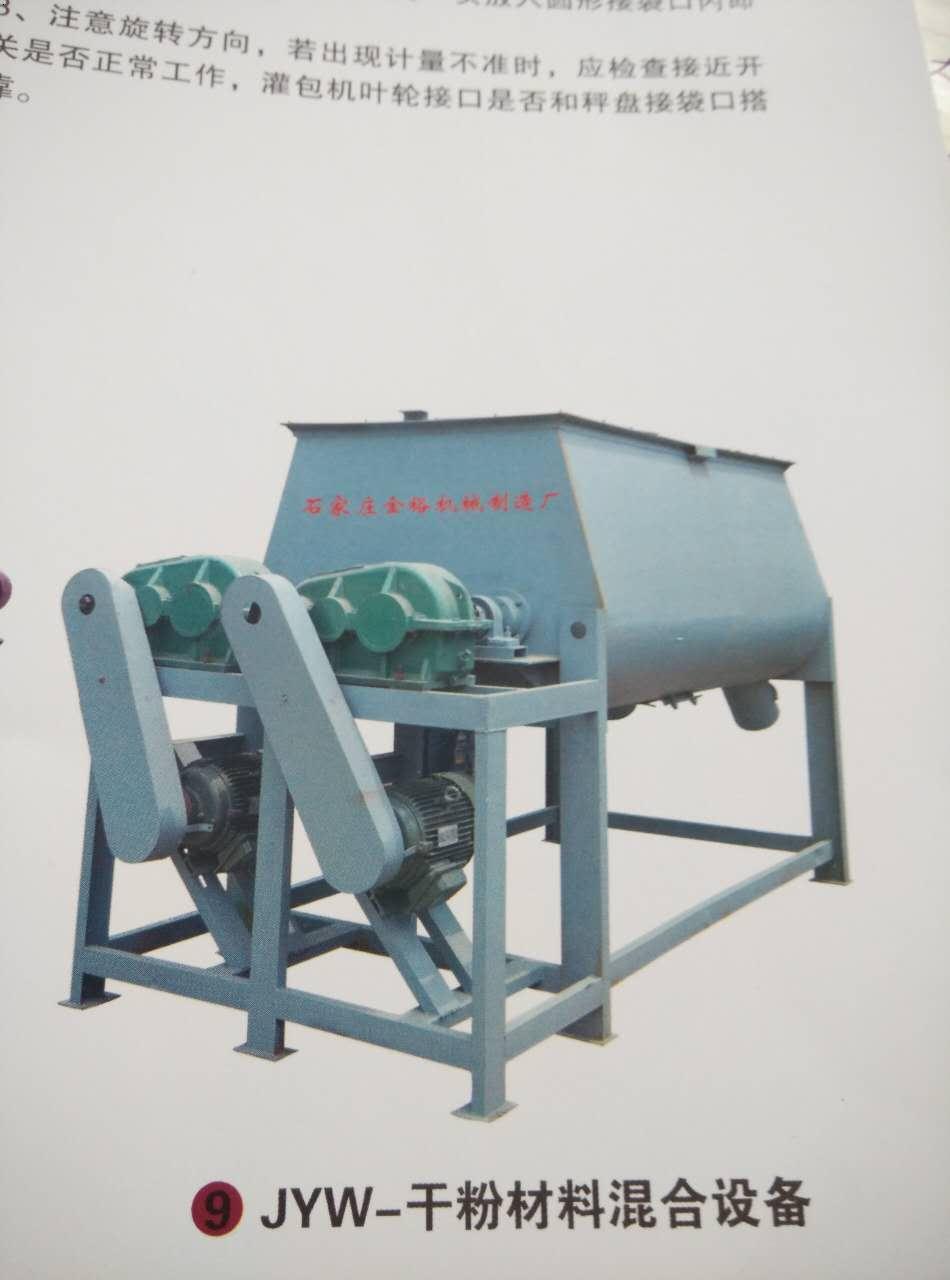 JYW-干粉材料混合设备