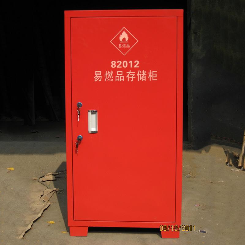 易燃品储存柜