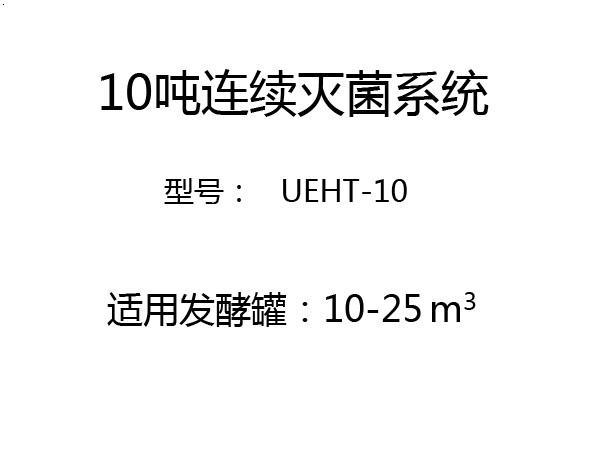10吨连续灭菌系统