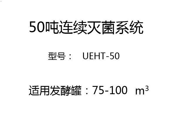 50吨连续灭菌系统