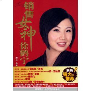 亚洲销售女神徐鹤宁书籍光碟全集 徐鹤宁书籍