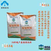 北京京牧安合种鸭预混料价格 蛋种鸭预混料厂家 种鸭产蛋期预混料批发