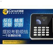 河南郑州考勤机批发|科密新款指纹签到机|河南总经销