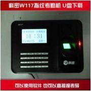 科密W117考勤机批发|科密异地联网考勤机批发采购|河南总代理