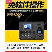 考勤机批发采购|河南郑州天美总代理|天美TM8000防代打卡考勤机