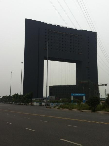 海关监管大楼