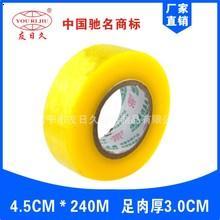透明胶带4.5CM*240M