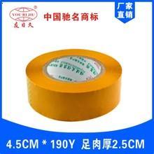 黄色胶带4.5CM*190Y