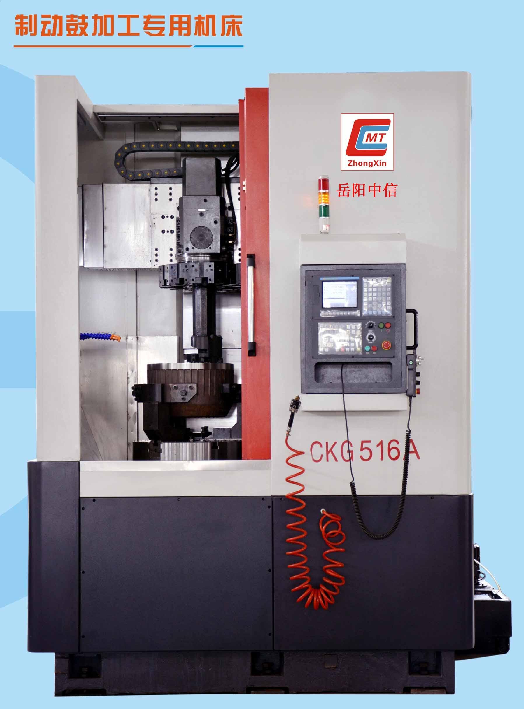 CKG516A岳陽機床