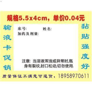 【不干胶输液卡】厂家,价格,图片_上海楹丰实业有限部