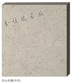 葡萄牙砂岩天然砂石