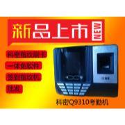 科密Q9310免软件考勤机|河南总代理|批发供应