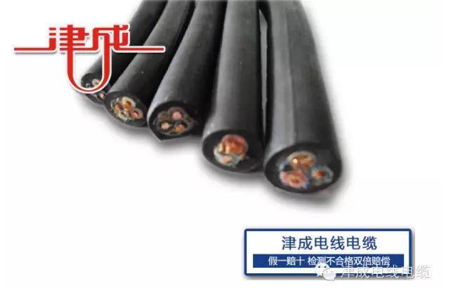 天津津成|河北電線電纜品牌|陽泉電線電纜批發