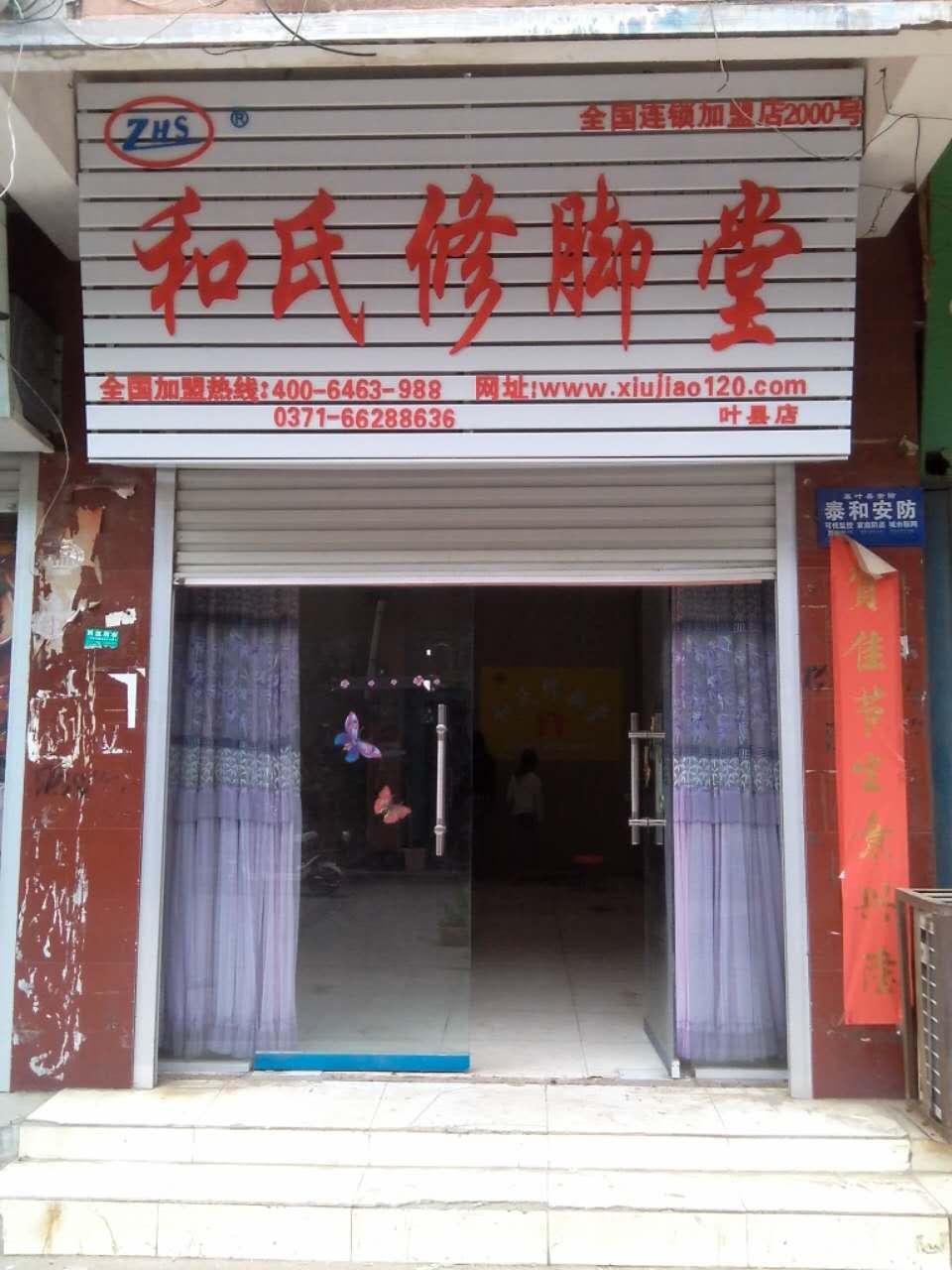 河南叶县加盟店