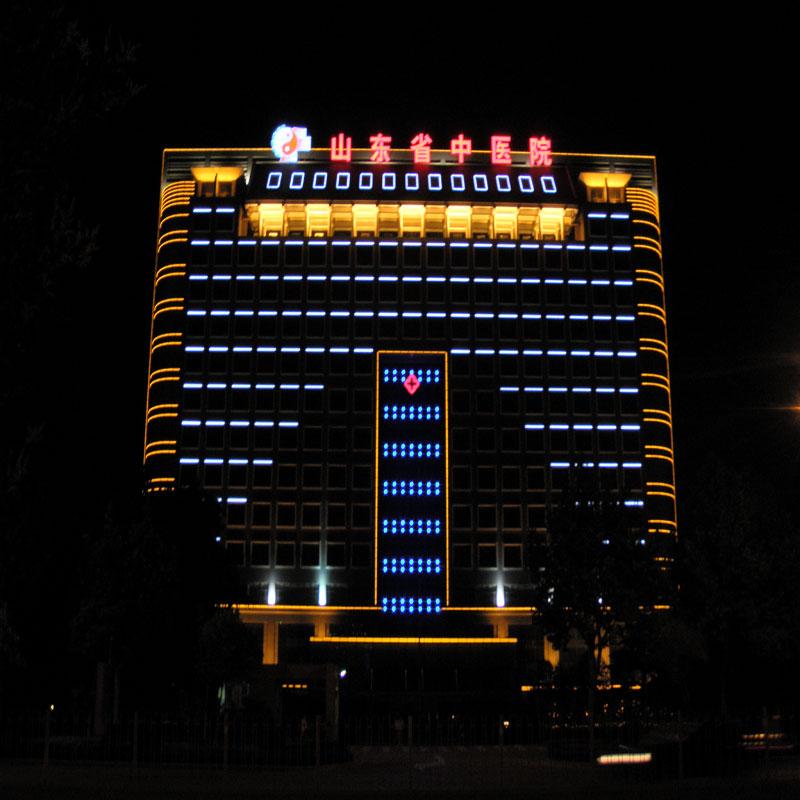 山东省中医院楼体亮化工程|济南楼体亮化|济