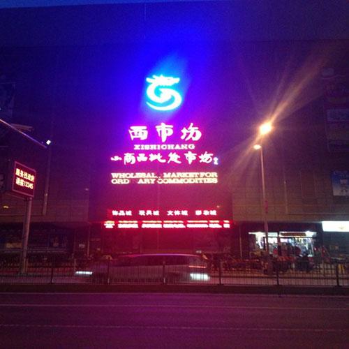 济南西市场发光字|济南外露冲孔发光字|济南