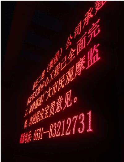 济南章丘二建公司显示屏